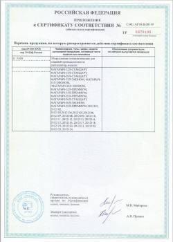 """Сертификат на приборы серии """"Магарыч"""" (кликните для увеличения)"""