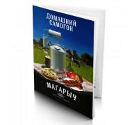 "Аксессуар - Книга рецептов ""Домашний самогон"""